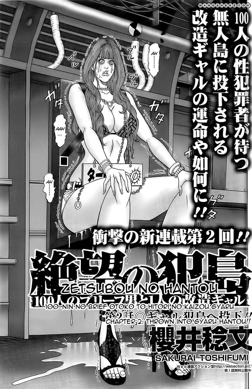 Zetsubou no Hantou - Hyakunin no Brief Otoko to Hitori no Kaizou Gal 2 Page 1