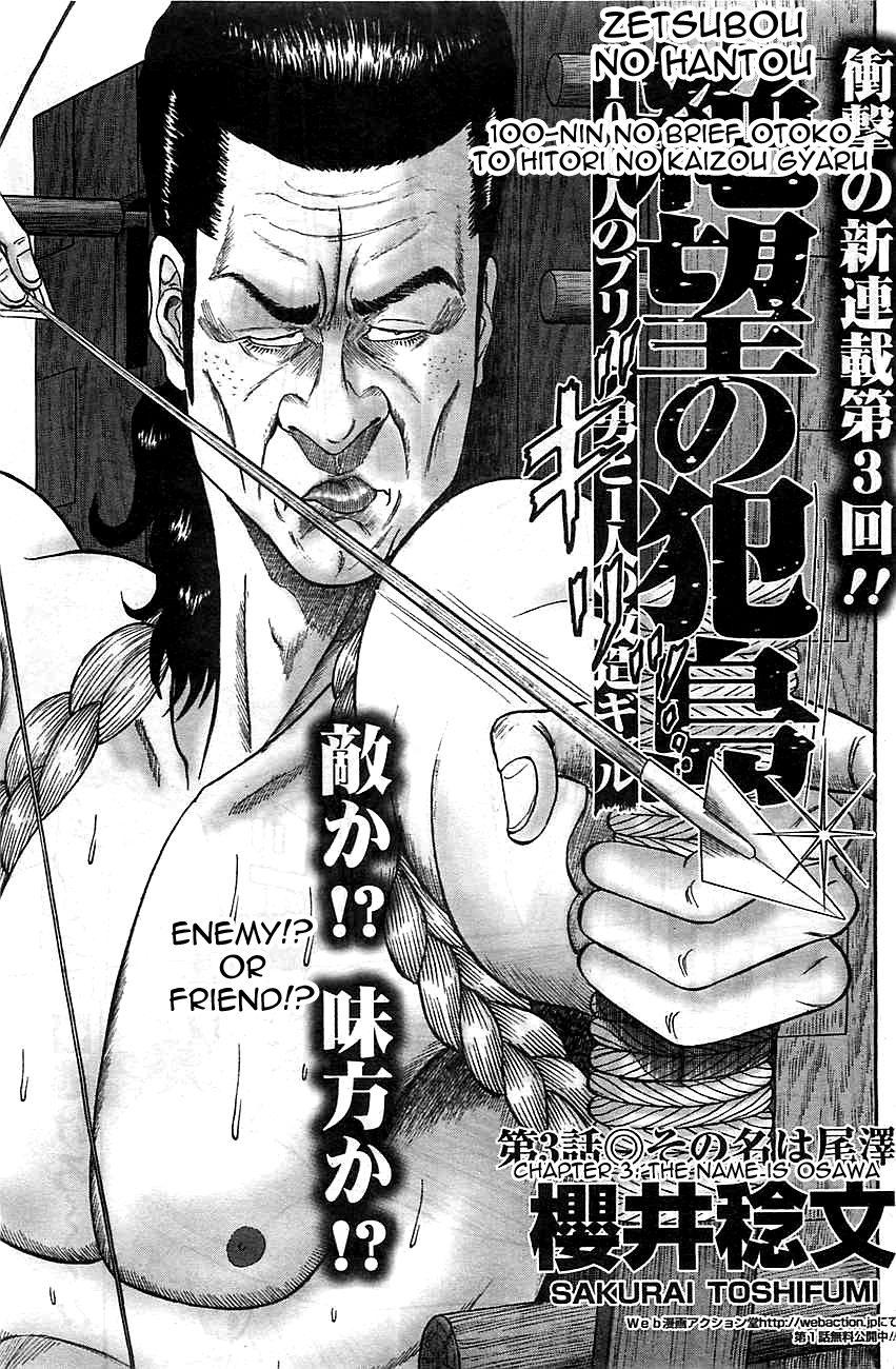 Zetsubou no Hantou - Hyakunin no Brief Otoko to Hitori no Kaizou Gal 3 Page 1