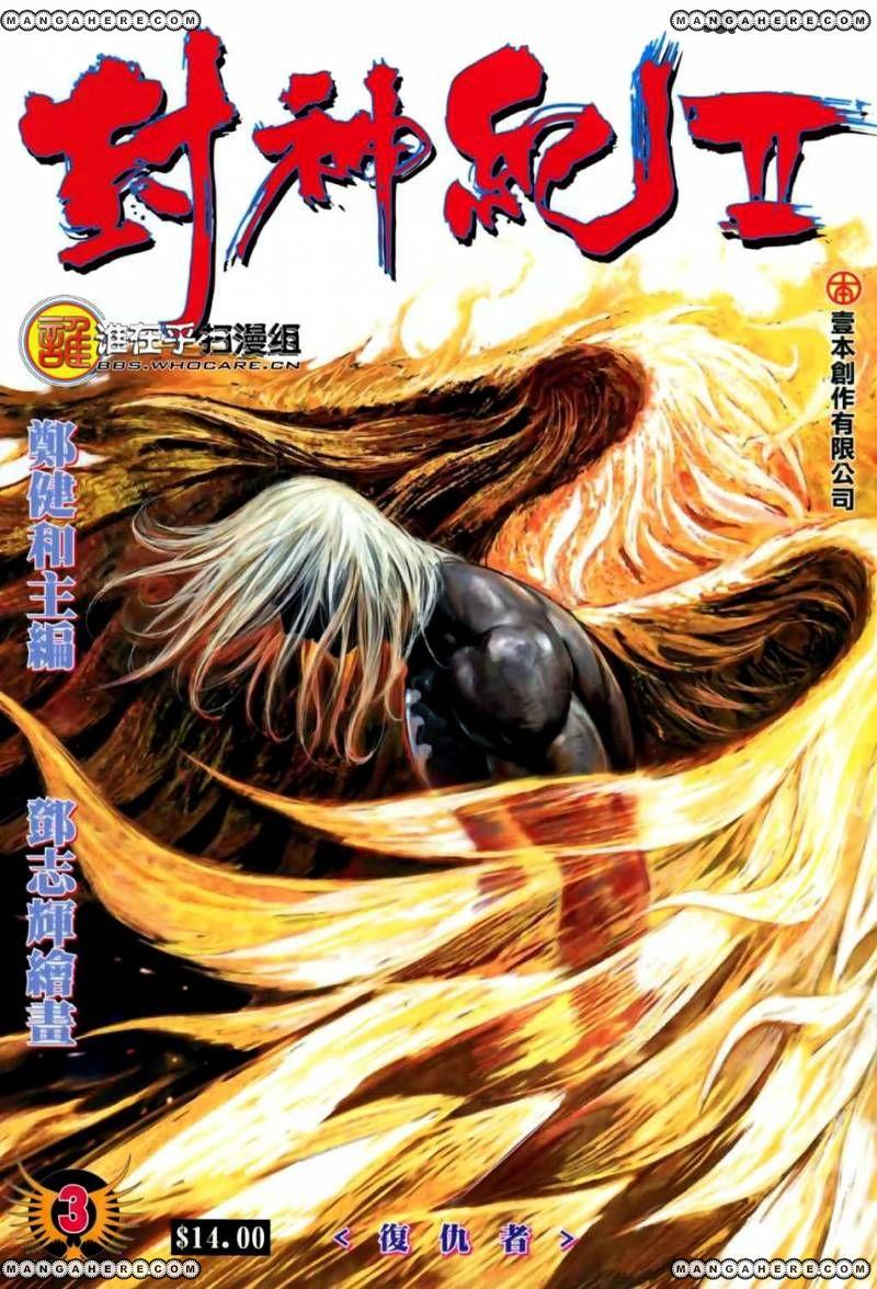 Feng Shen Ji II 3 Page 1
