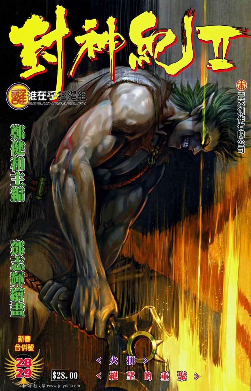 Feng Shen Ji II 28 Page 2