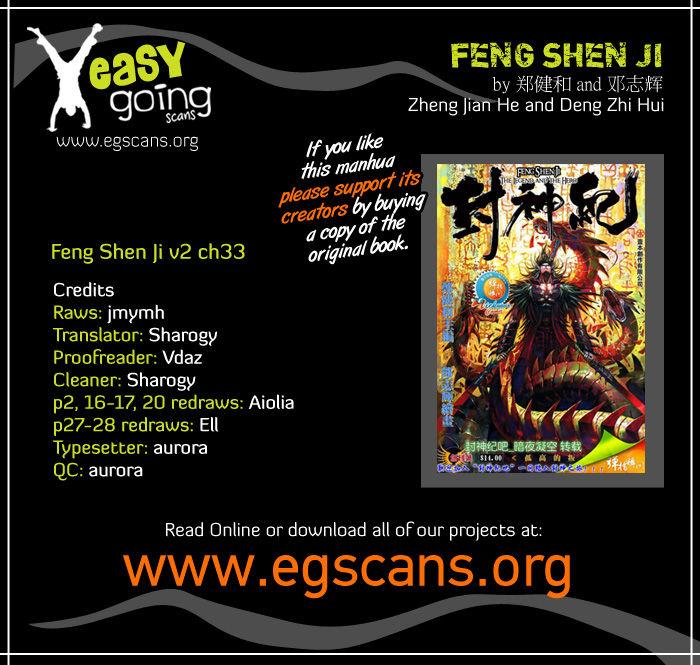 Feng Shen Ji II 33 Page 1