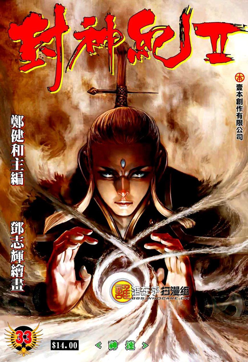 Feng Shen Ji II 33 Page 2