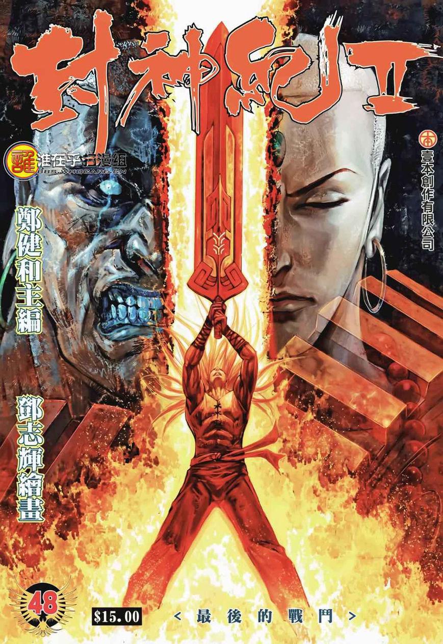 Feng Shen Ji II 48 Page 2