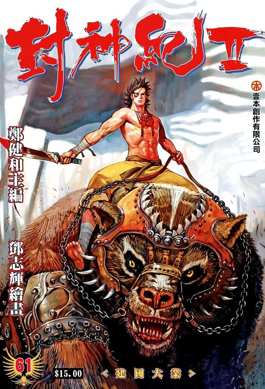 Feng Shen Ji II 61 Page 2