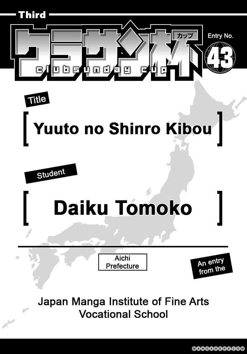 Yuuto no Shinro Kibou 1 Page 1