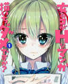 Onna no Ko ga H na Manga Egaicha Dame desu ka?