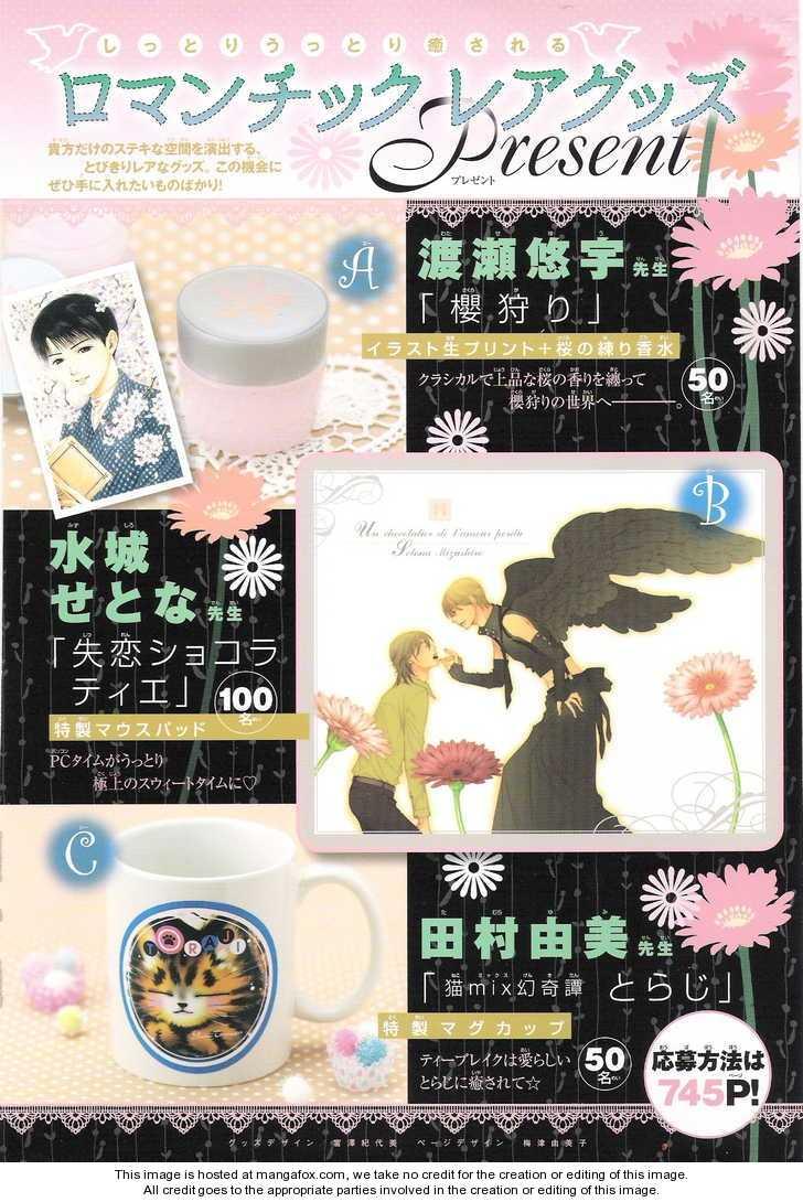 Sakura Gari 5 Page 1
