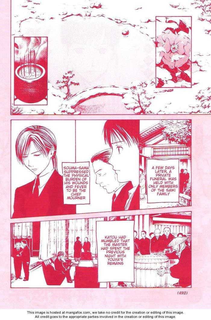 Sakura Gari 9 Page 2