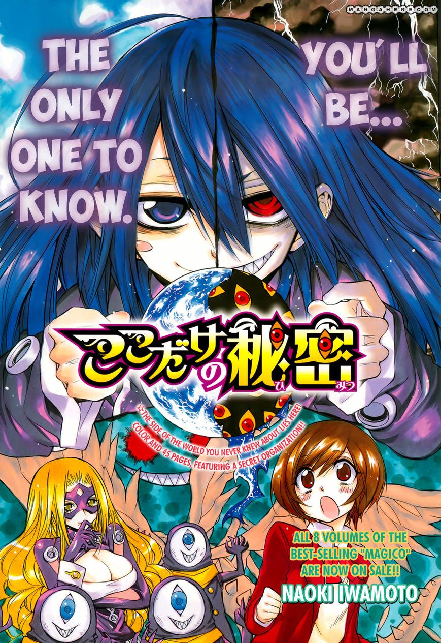 Kokodake no Himitsu 1 Page 2