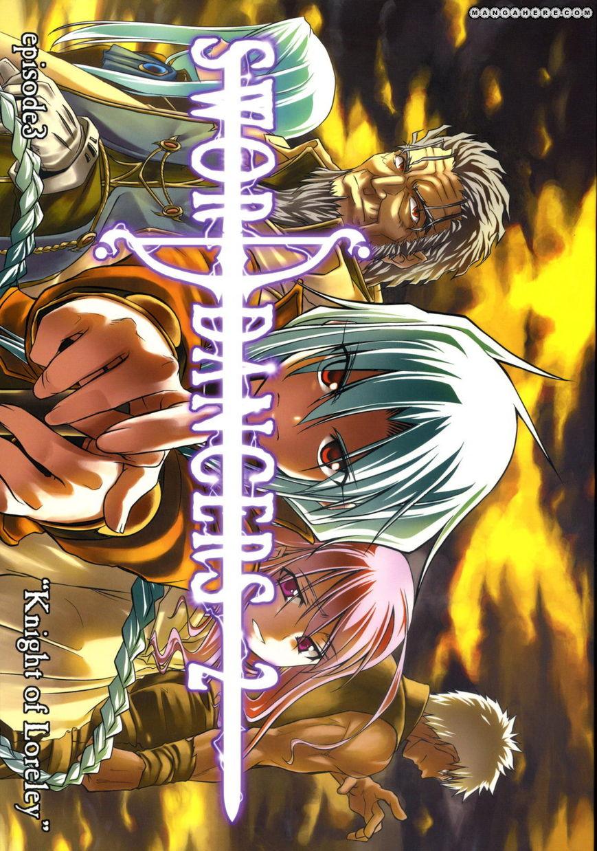 Fate/Stay Night dj - Sword Dancers 2.3 Page 1