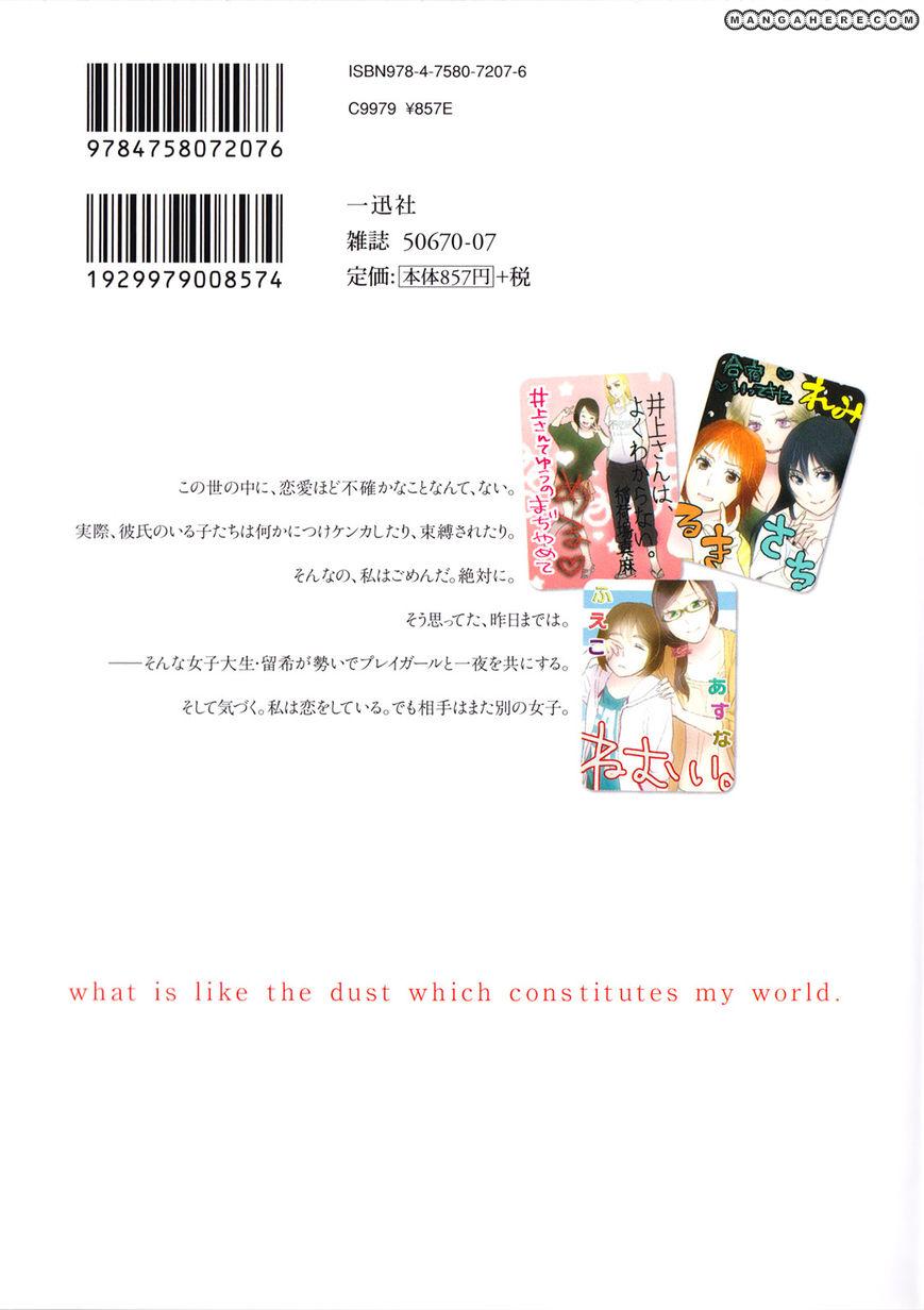 Watashi Sekai o Kousei suru Chiri no You na Nani ka. 1 Page 2