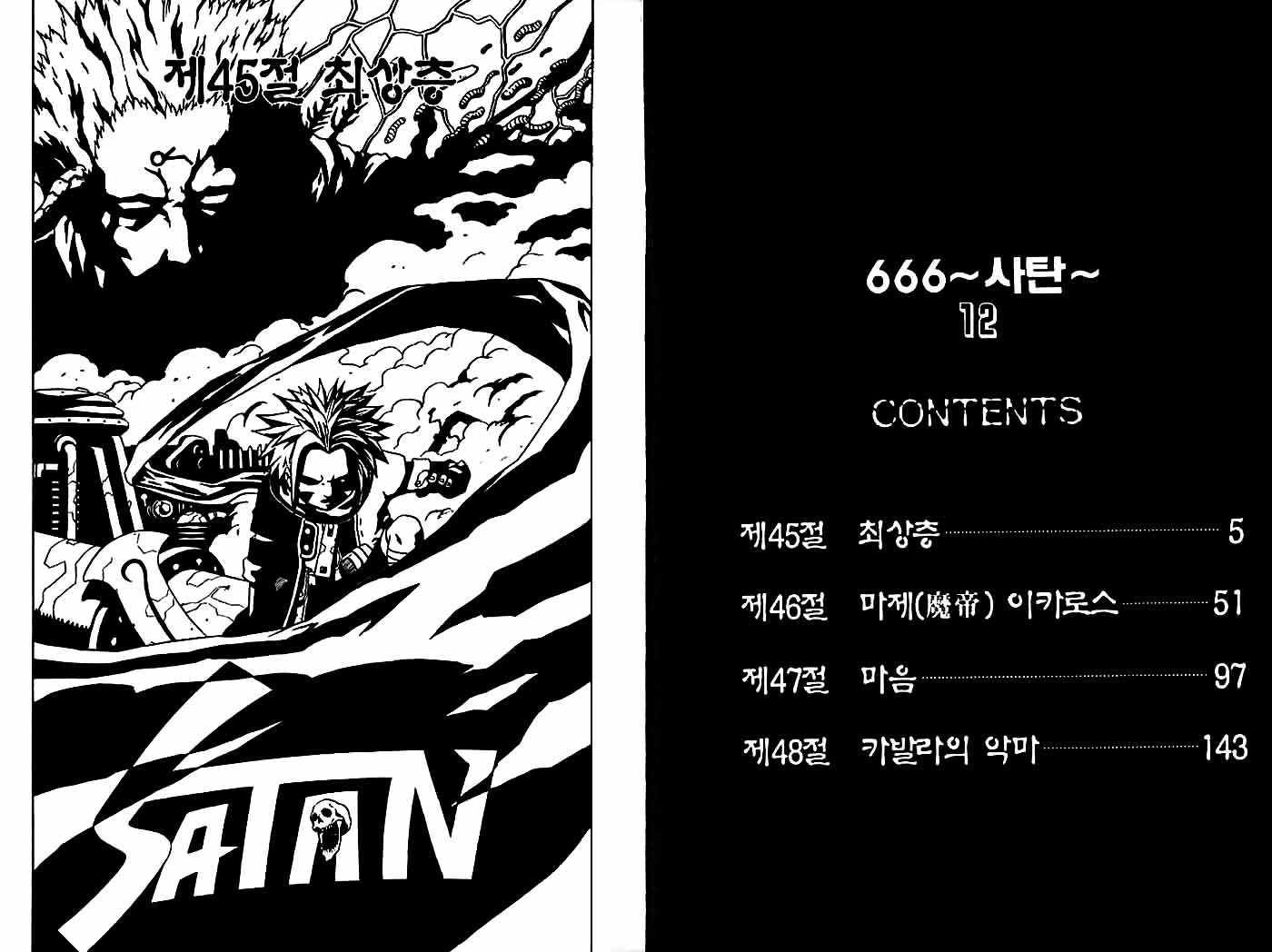 666 Satan 45 Page 4