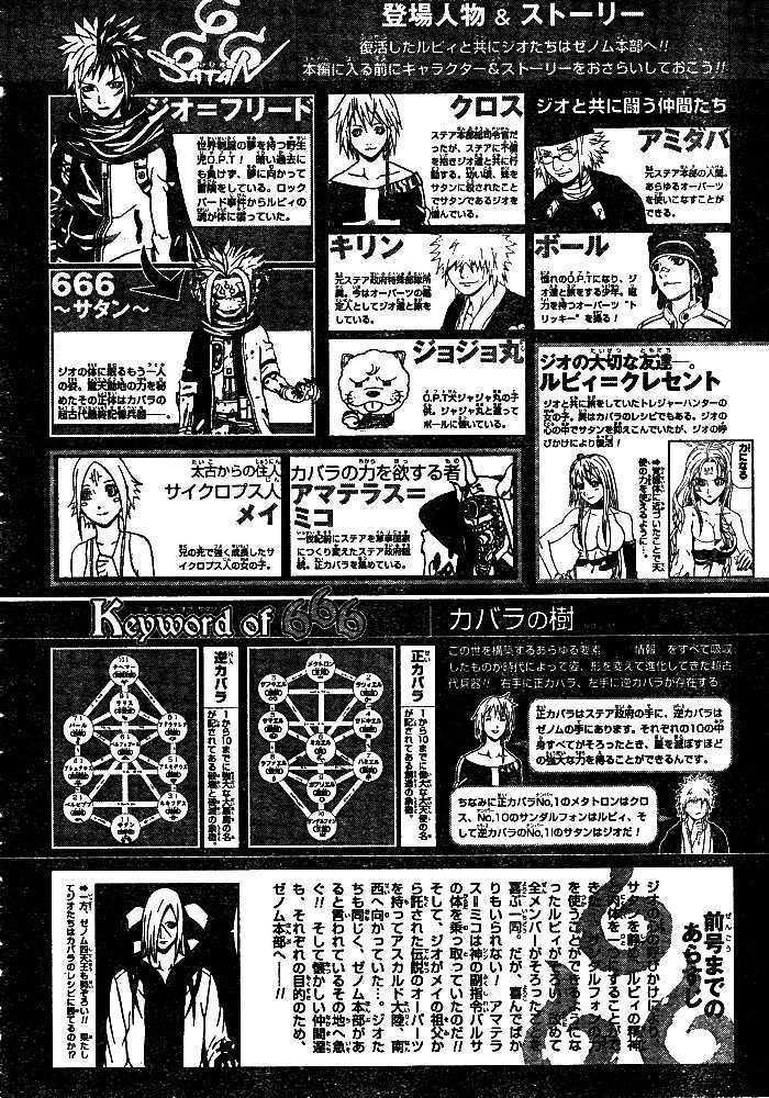 666 Satan 63 Page 1