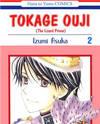 Tokage Ouji