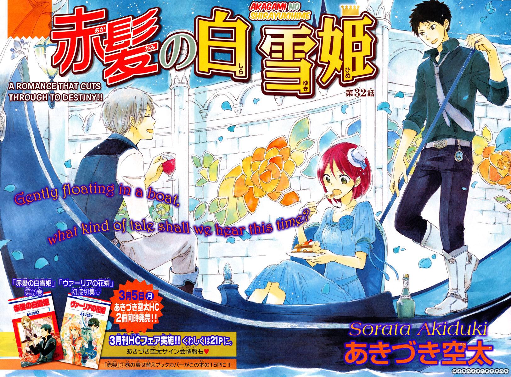 Akagami no Shirayukihime 32 Page 2