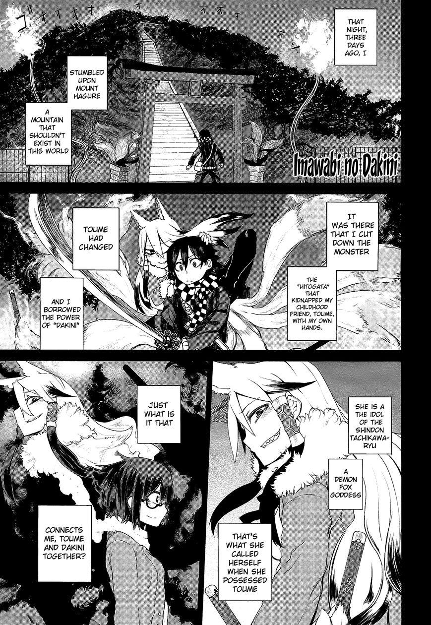 Imawabi no Dakini 2 Page 1