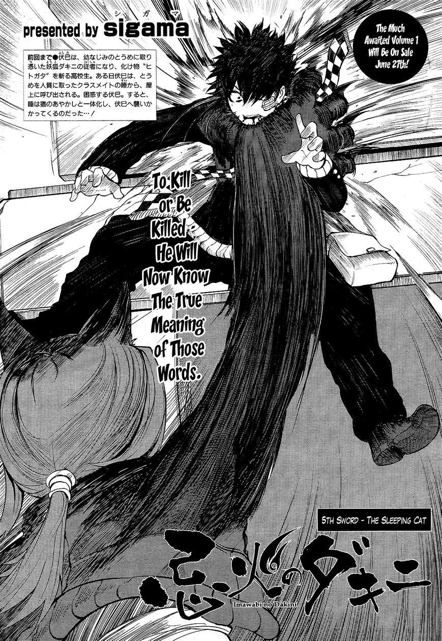 Imawabi no Dakini 5 Page 2
