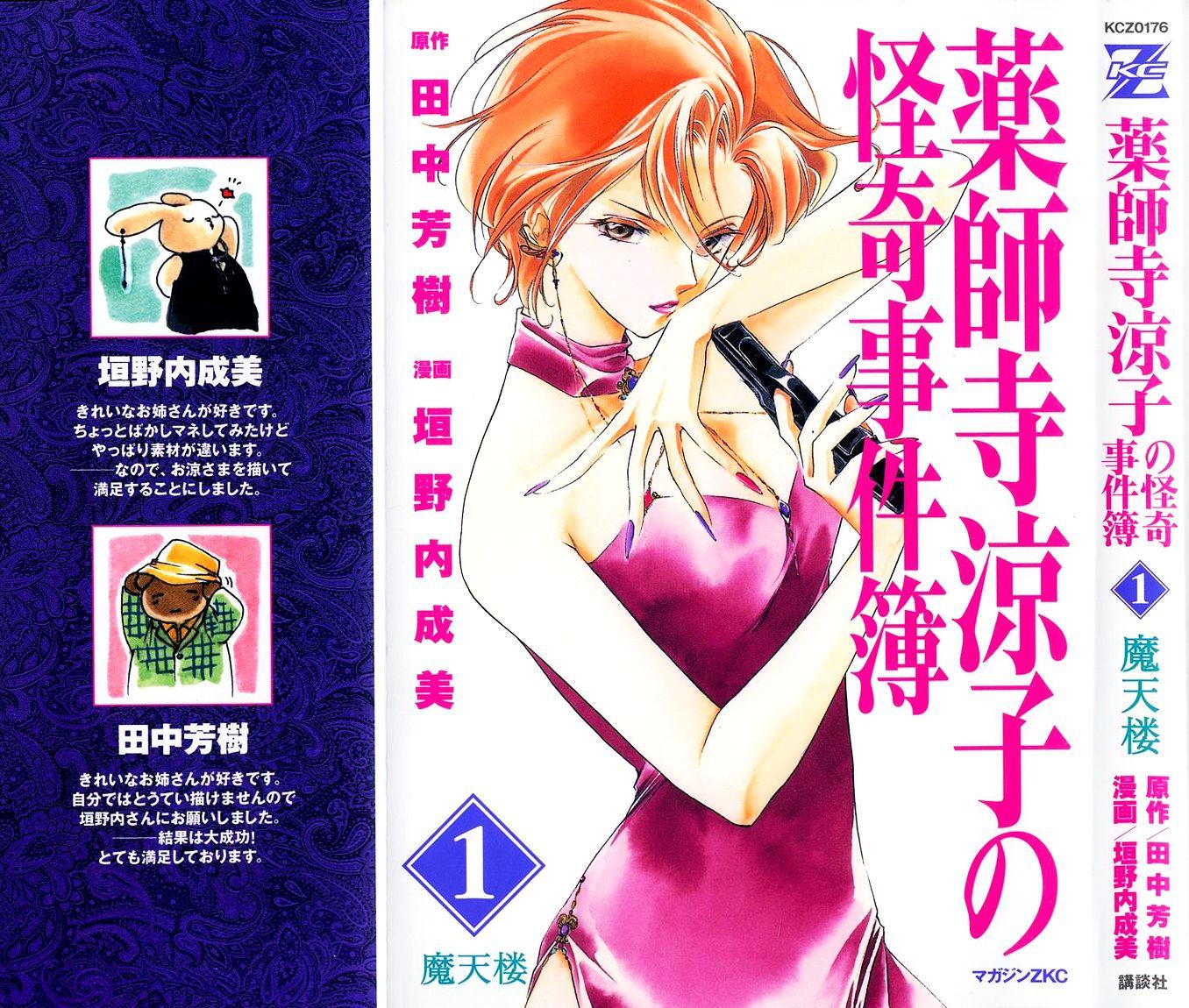 Yakushiji Ryouko no Kaiki Jikenbo 1.5 Page 2