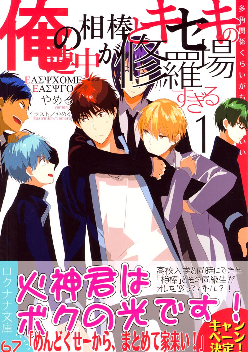 Kuroko no Basket dj - My Partner and the MiraGen Fight Too Much 1 Page 2