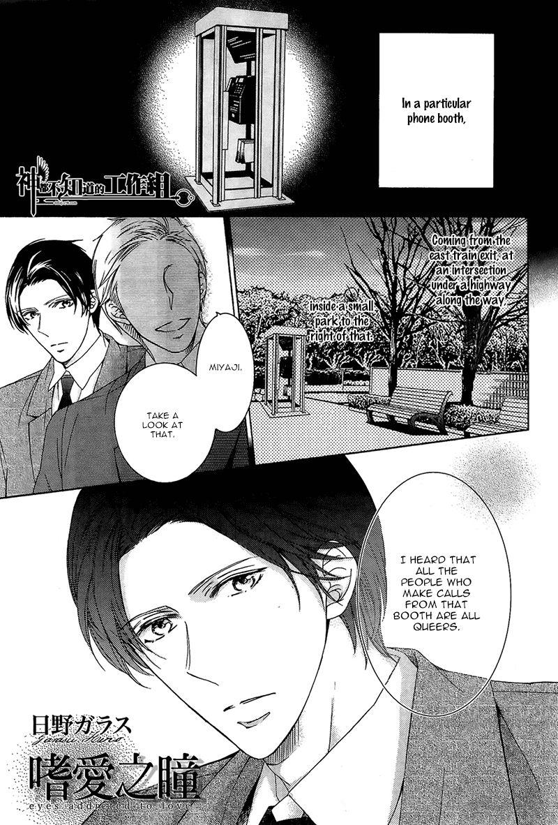 Oboreru Hitomi 2 Page 1