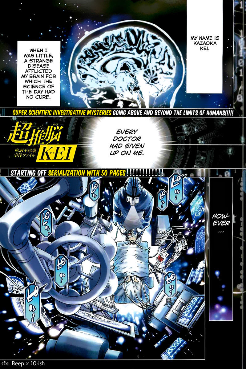 Chousuinou Kei - Makafushigi Jiken File 1 Page 2