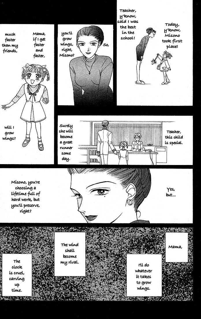 Himitsu no Hanazono 1.2 Page 1