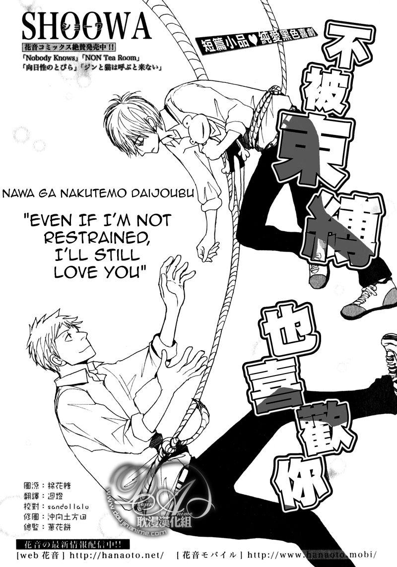 Nawa ga Nakutemo Daijoubu 1 Page 2