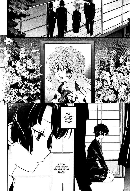 Murasakiiro no Qualia 10 Page 2