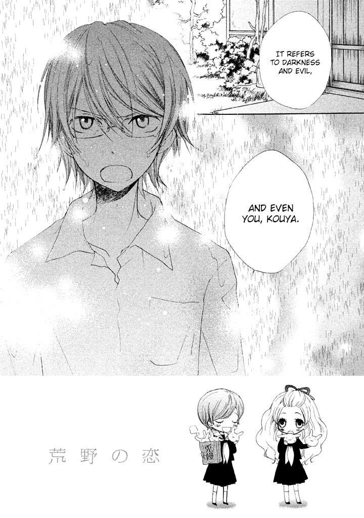 Kouya no Koi 4 Page 2