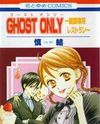 Ghost Only