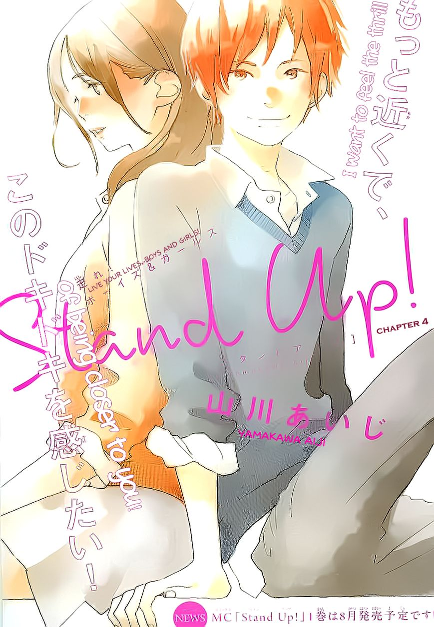 Stand Up! (YAMAKAWA Aiji) 4 Page 2