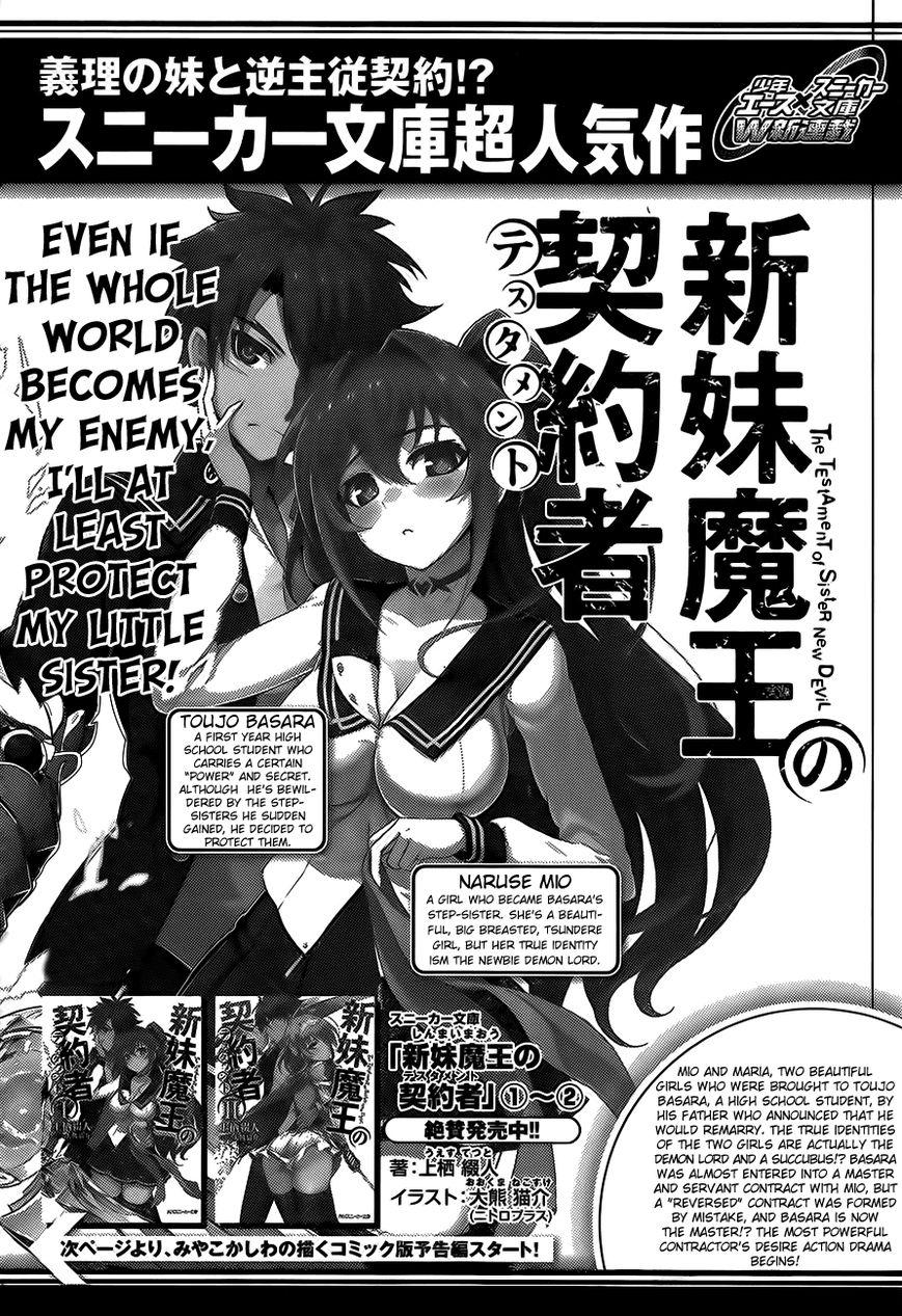 Shinmai Maou no Keiyakusha 0 Page 2