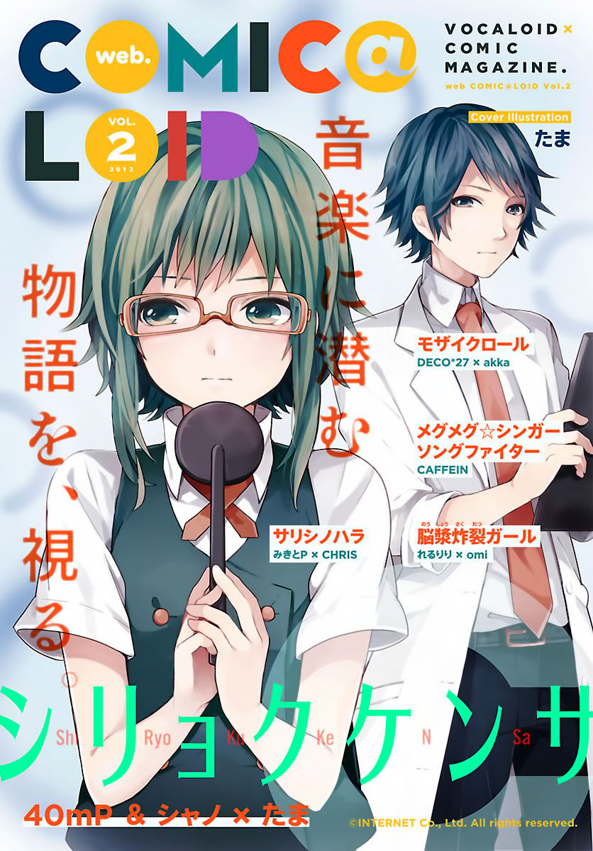 Shiryoku Kensa 1 Page 2
