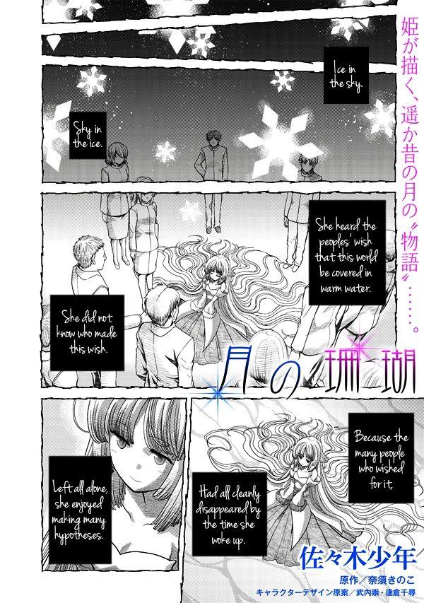 Tsuki no Sango 5 Page 1