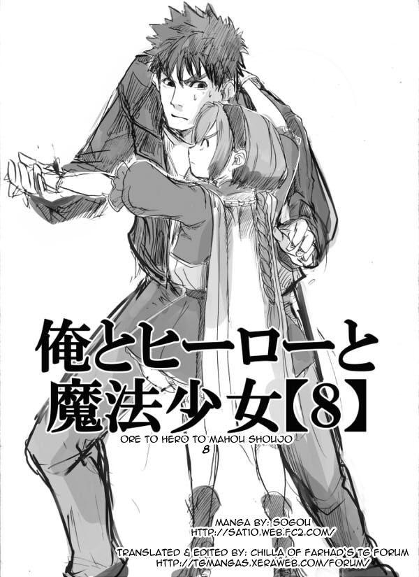Ore to Hero to Mahou Shoujo 8 Page 1