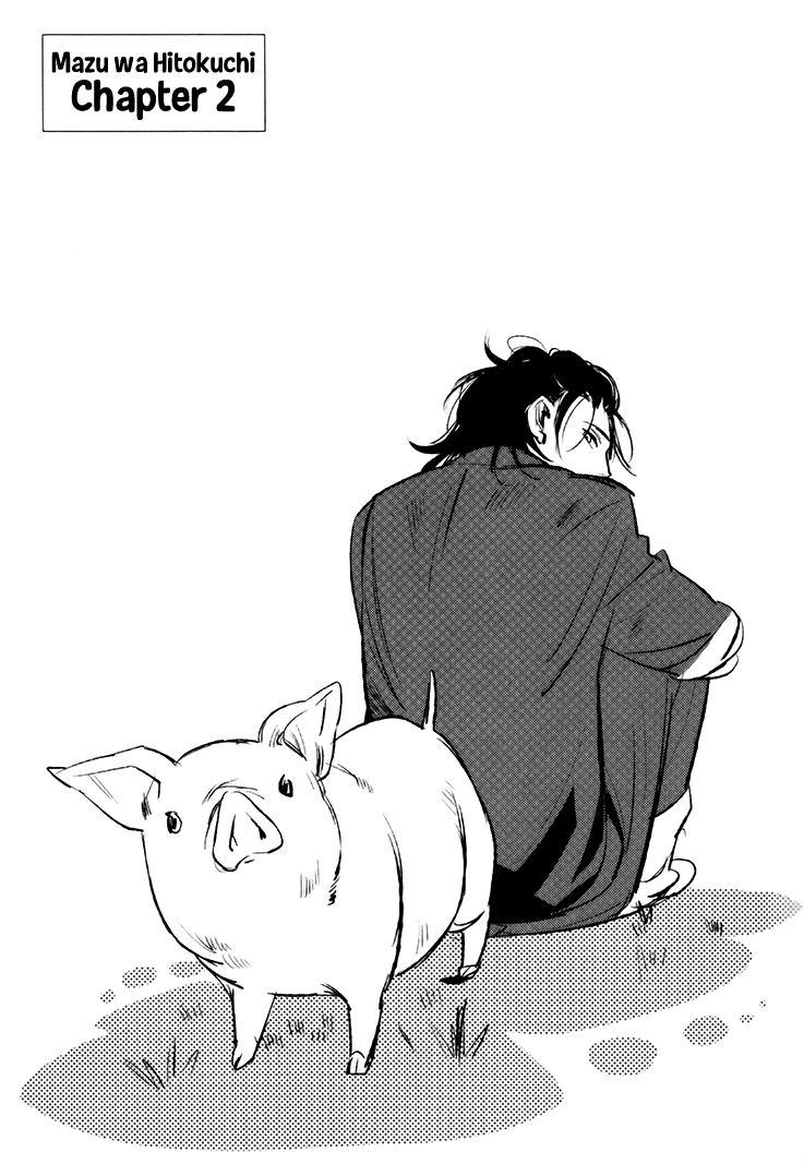 Mazu wa, Hitokuchi. 2 Page 2