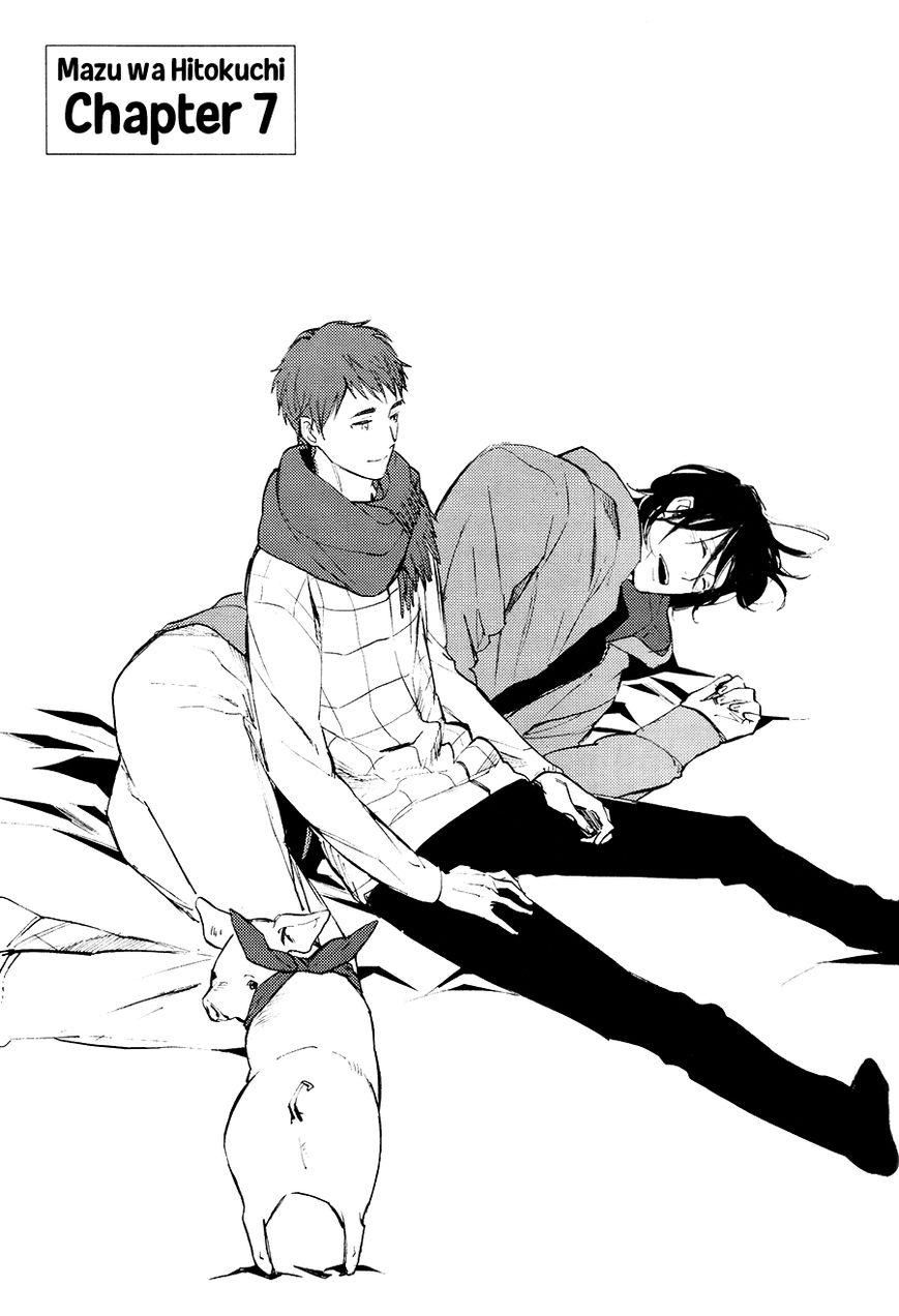 Mazu wa, Hitokuchi. 7 Page 2