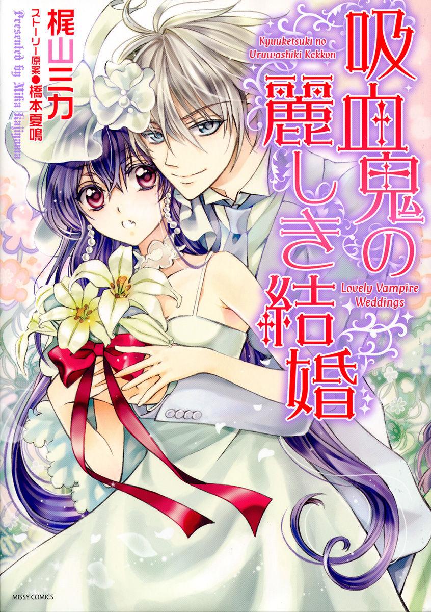 Kyuuketsuki no Uruwashiki Kekkon 1 Page 2