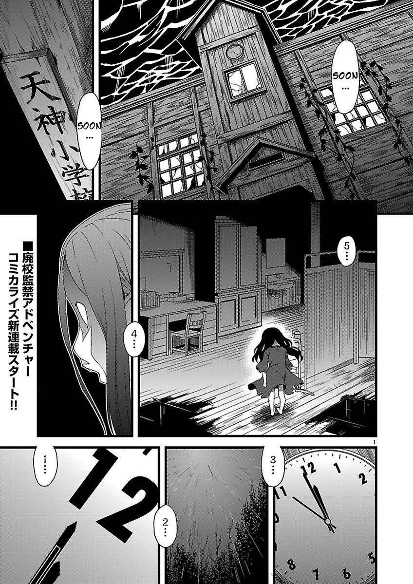 Corpse Party: Sachiko's game of love - Hysteric birthday 2U 1 Page 1