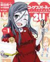 Corpse Party: Sachiko's game of love - Hysteric birthday 2U