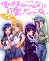 Ore no Imouto Official Anthology Comic