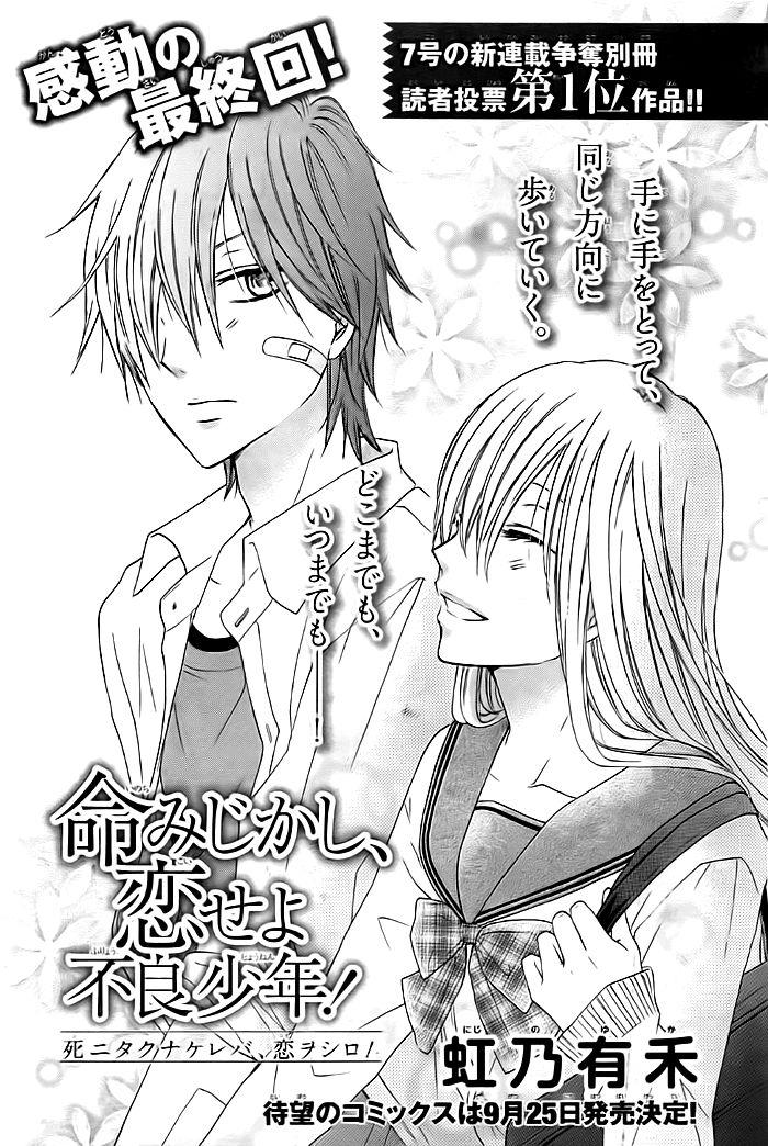 Inochi Mijikashi, Koi seyo Furyou Shounen! 7 Page 2