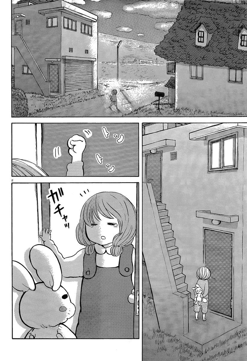 Ano Ko no Ie 2 Page 2