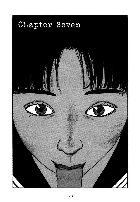 Uroshima Monogatari 7 Page 1