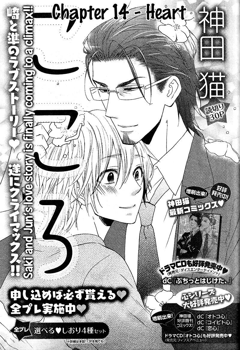 Amaamagokoro 5 Page 2