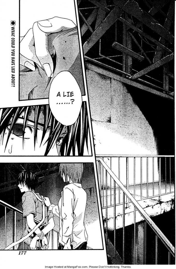 Doubt (TONOGAI Yoshiki) 15 Page 1