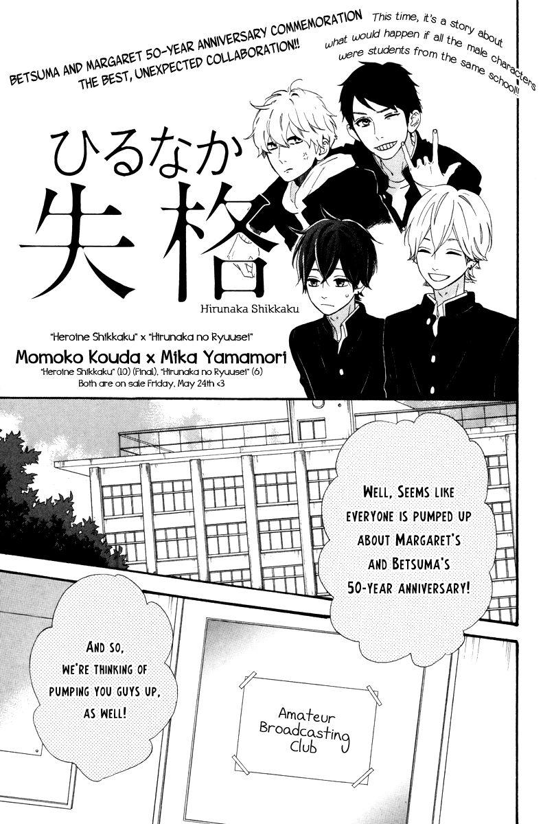 Hirunaka Shikkaku 1 Page 2