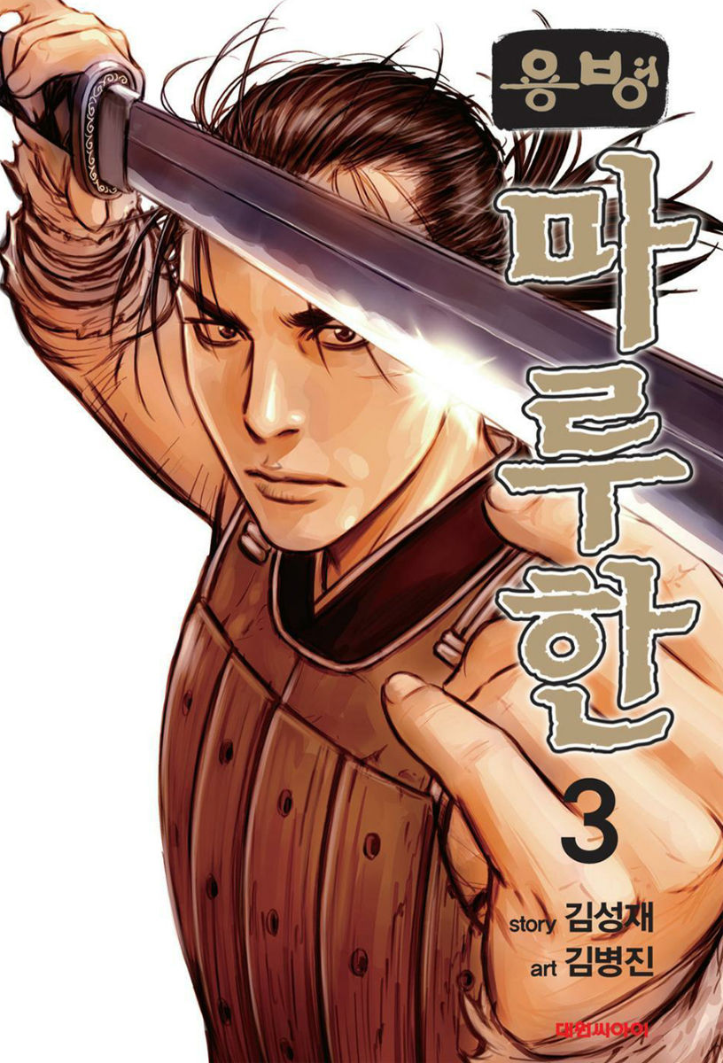 Yongbyeong Maluhan 13 Page 1