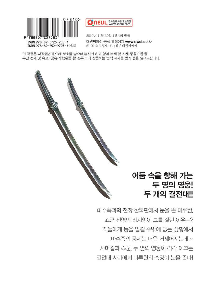 Yongbyeong Maluhan 13 Page 2