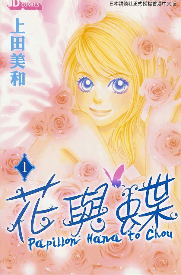 Papillon - Hana to Chou 1 Page 2